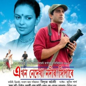 AssamFilm